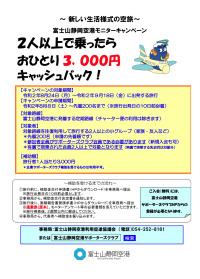 ニュース画像:静岡空港、2人以上の搭乗で1人3,000円キャッシュバック