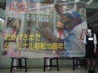 徳島空港にまつわる写真のフォトモザイクアート、8月末まで展示の画像