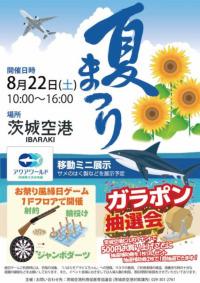 茨城空港、8月22日に夏祭りイベント第2弾 アクアワールドミニ展示もの画像