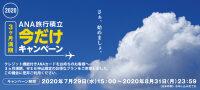 ニュース画像:ANA、3カ月満期の旅行積立キャンペーン 8月31日まで