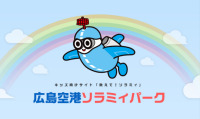 ニュース画像:「広島空港ソラミィパーク」開設、遊んで学べるキッズ向けウェブサイト