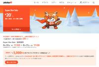 ニュース画像:ジェットスター・ジャパン、国内線14路線セール 復路20円!