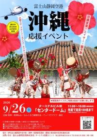 ニュース画像:静岡空港、9月26日に沖縄応援イベント