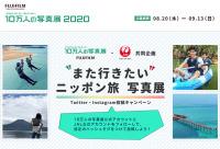 ニュース画像:JALと富士フイルム、写真展開催 また行きたい旅行写真を募集