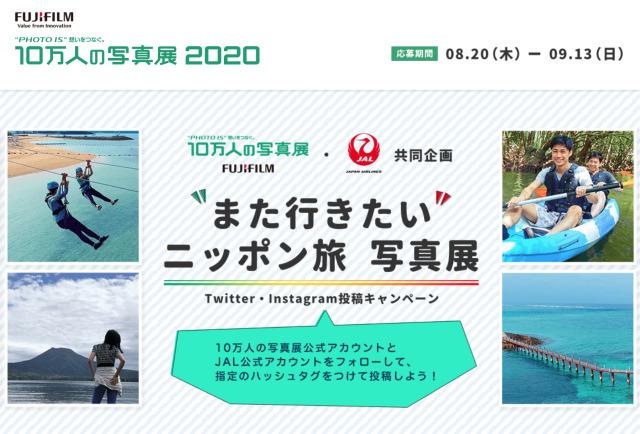 ニュース画像 1枚目:また行きたいニッポン旅 写真展