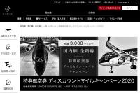 ニュース画像:スターフライヤー、国内線で特典航空券ディスカウントマイルキャンペーン