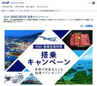 ニュース画像:ANA、長崎発着4路線で搭乗キャンペーン 特産品当たる