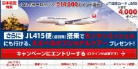 ニュース画像:JTB、JALの成田、羽田発ヨーロッパ行き航空券でキャンペーン
