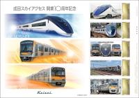 ニュース画像:成田スカイアクセス開業10周年記念切手セット、8月28日発売