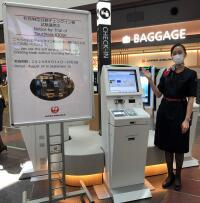 ニュース画像:JAL、羽田空港に「非接触」自動チェックイン機を試験導入