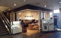 ニュース画像:第1ターミナルの「羽田 大勝軒」、従業員が新型コロナウイルス感染