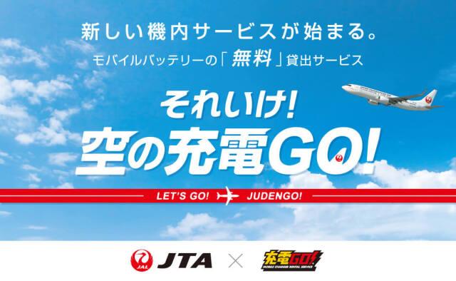 ニュース画像 1枚目:新機内サービス「それいけ!空の充電GO!」