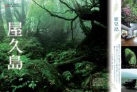 ニュース画像:JALの地域プロモーション活動、9月は鹿児島の魅力を紹介