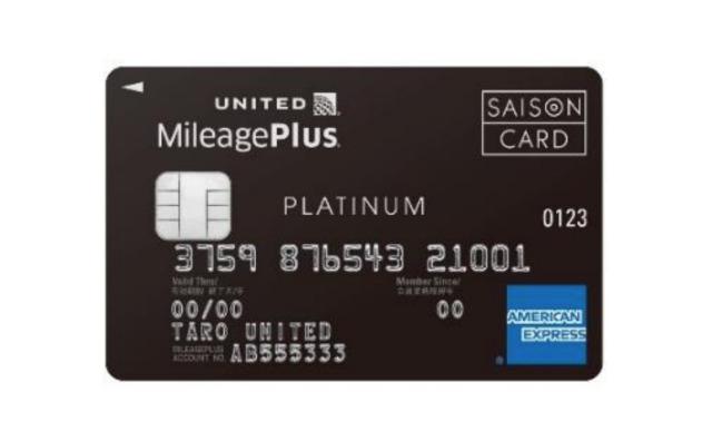 ニュース画像 1枚目:MileagePlusセゾンプラチナ・アメリカン・エキスプレス・カード
