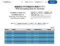 ニュース画像:帰国者用「PCR待ち時間タイマー」、成田・羽田の検査所要時間を表示
