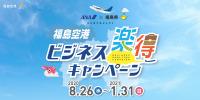 ニュース画像:ANAと福島県、福島空港のビジネス利用促進でプレゼントキャンペーン