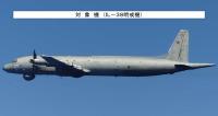 ニュース画像:ロシア海軍IL-38、8月28日の日本海飛行で空自戦闘機が対応