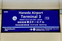 ニュース画像:京急・羽田空港第3ターミナル駅、「駅メロディ」を募集