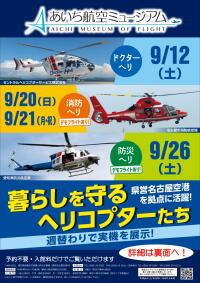 ニュース画像:セントラルヘリ、9月12日にあいち航空ミュージアムで実機展示