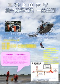 ニュース画像:海上保安庁、9月13日に仙台航空基地を一般公開 救助訓練展示など