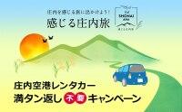 ニュース画像:ANA、庄内空港レンタカー満タン返し不要キャンペーン 11月まで