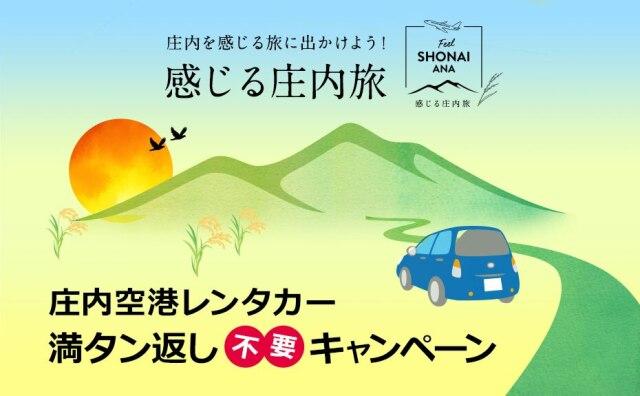 ニュース画像 1枚目:感じる庄内旅 庄内空港レンタカー満タン返し不要キャンペーン