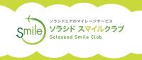 ニュース画像:ソラシド スマイルクラブ、マイル有効期限を延長 12月失効分まで