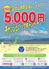 静岡空港、レンタカー利用で5,000円キャッシュバックキャンペーンの画像