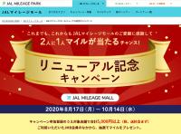 ニュース画像:JALマイレージモール、マイルが当たるリューアル記念キャンペーン