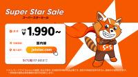 ニュース画像:ジェットスター、国内線21路線スーパースターセール 1,990円から