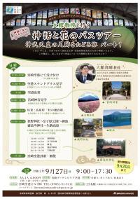 宮崎空港ビル、「空港ステンドグラスと神話と花のバスツアー」を販売の画像