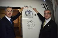 ニュース画像:AIRDO、全機材に「HOKKAIDO LOVE!」ロゴ掲出