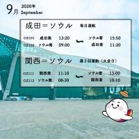 アシアナ航空、成田・関西/仁川線を運航の画像