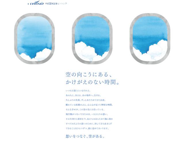 ニュース画像 1枚目:「空の向こうにある、かけがえのない時間」キャンペーン