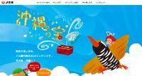 JTA、機内限定ARサービス「探しに行こう沖縄うちなーの宝」拡充の画像