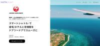 ニュース画像:JAL、 相乗り「スマートシャトル」nearMeと連携