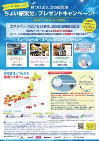 成田空港、エアライングッズあたる「ちょい旅気分♪」キャンペーンの画像