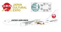ニュース画像:JAL、日本博プロジェクト「神宮の杜芸術祝祭」を応援