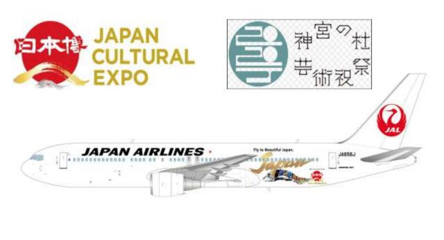 ニュース画像 1枚目:特別塗装機「日本博」