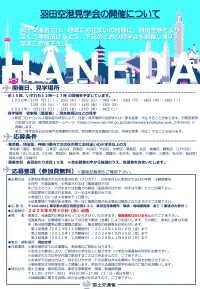 羽田空港見学会、近隣住民向け 11月~1月の画像
