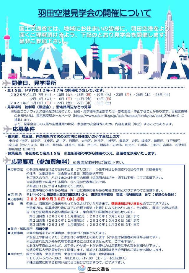 ニュース画像 1枚目:令和2年度羽田空港見学会
