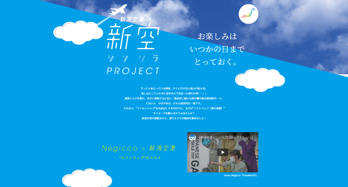 ニュース画像 1枚目:「新空プロジェクト」で開設された特設ページ