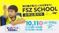 静岡空港、10月10日・11日「空の日フェスタ」の画像