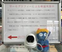 ニュース画像:高松空港、国内線到着時の検温 無人運用に変更