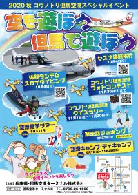 ニュース画像:但馬空港、10月にセスナ体験飛行 参加者を募集