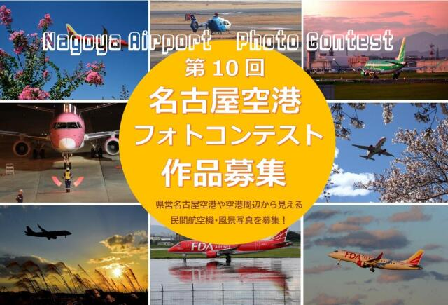 ニュース画像 1枚目:第10回 名古屋空港フォトコンテスト