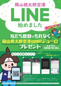 岡山空港、LINE公式アカウント開設でプレゼントの画像