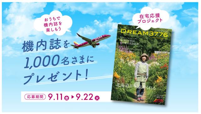 ニュース画像 1枚目:「機内誌DREAM3776」プレゼントキャンペーン