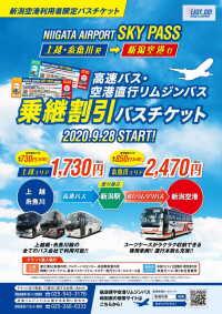 新潟空港リムジンバス、上越・糸魚川発の乗継割引 最大850円引の画像