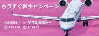 ニュース画像:アイベックスエアラインズ、もうすぐ秋キャンペーン 1万円から